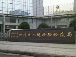 广东省检查检疫局