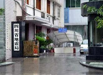 广东地震局
