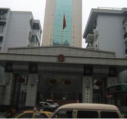 广东省检察院