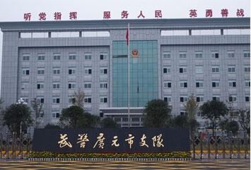 中国人民武装警察部队广元市支队机关信息化弱电工程